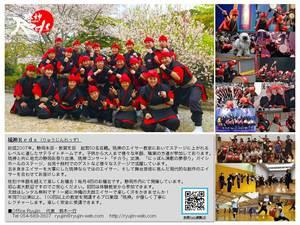 琉神Redsプロフィール.jpgのサムネール画像