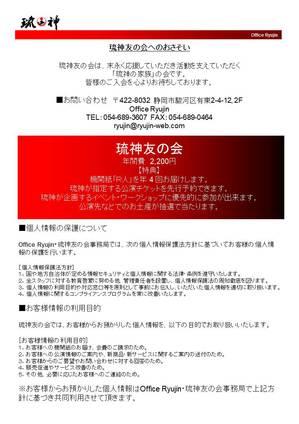 友の会申込用紙01.jpg