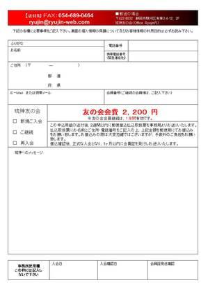 友の会申込用紙02.jpg