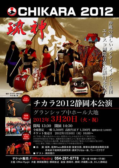 chikara2012shizuoka_flyer800.jpg
