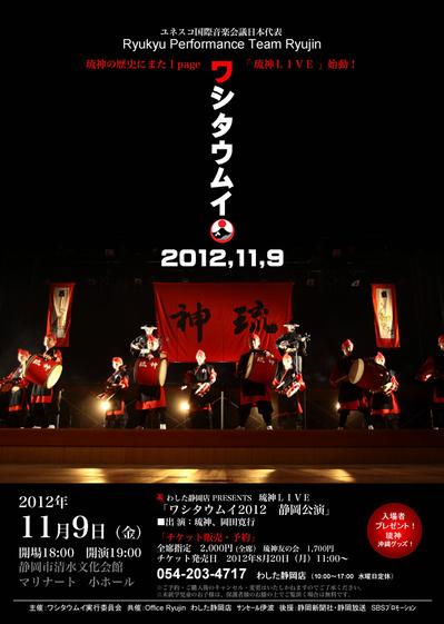 washitaumui_poster800.jpg
