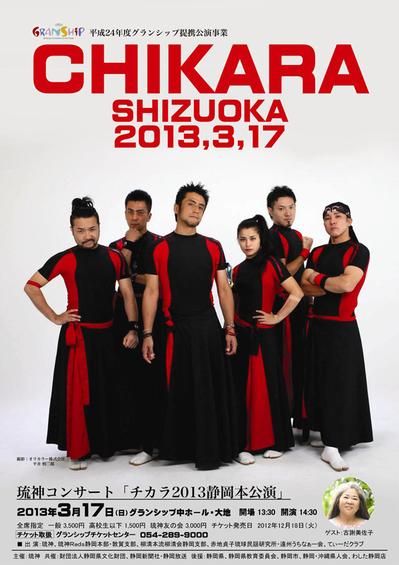チカラ2013 静岡本公演