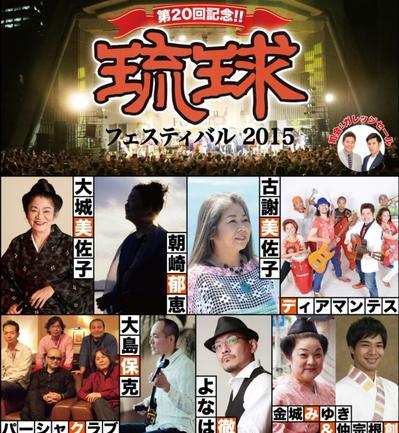 琉フェス2015 日比谷野音.jpg