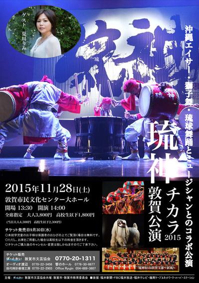 琉神コンサート チカラ2015 敦賀公演