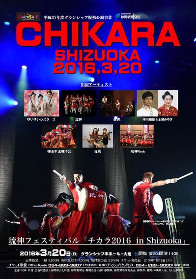 チカラ2016 静岡公演