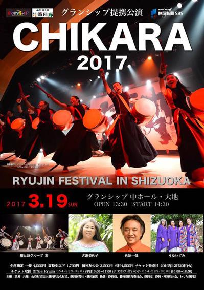 chikara2017_fryer