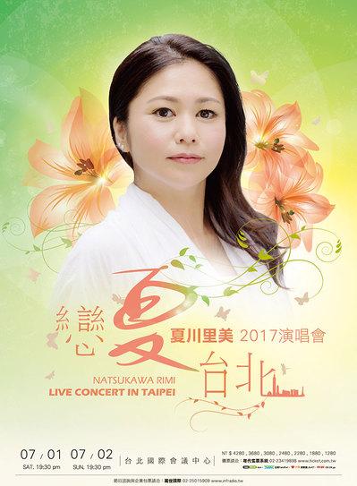 2017.7.1夏川りみ台北公演.jpg