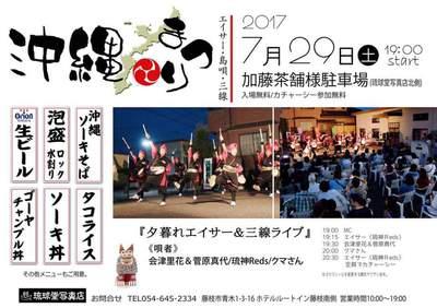2017.7.29琉球堂写真店.jpg