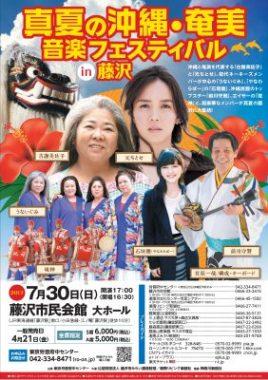 2017.7.30藤沢in.jpg