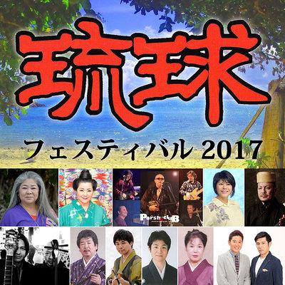 琉フェス2017.jpg