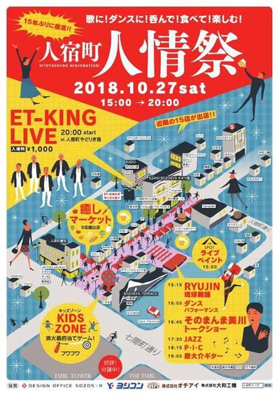 2018.10.27 人情祭.jpg