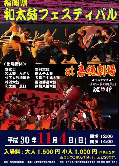 2018.11.4福岡太鼓連盟.jpgのサムネール画像
