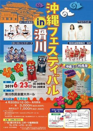 2019.6.23沖縄フェスティバルin滑川.jpg
