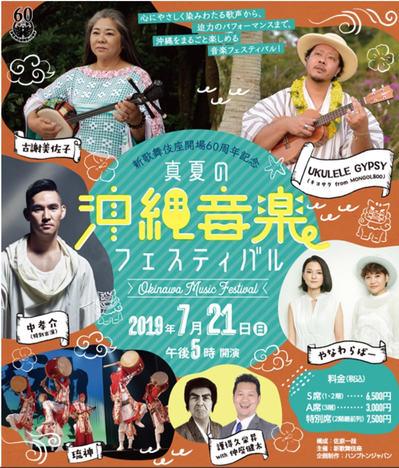 新歌舞伎座2019.7.21.jpg