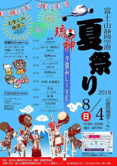 静岡空港2019.8.4富士山.jpg