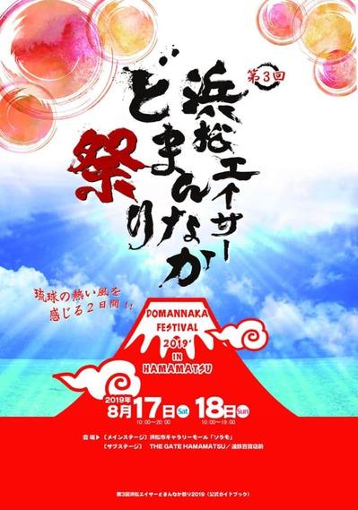 2019浜松エイサーどまんなか祭り.jpg