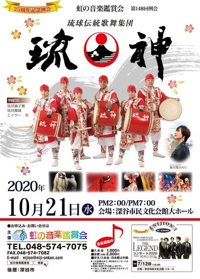 201021虹の音楽鑑賞会.jpg