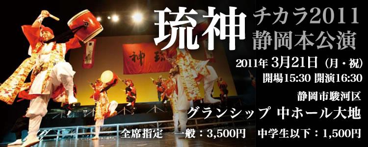 chikara2011shizuoka.jpg