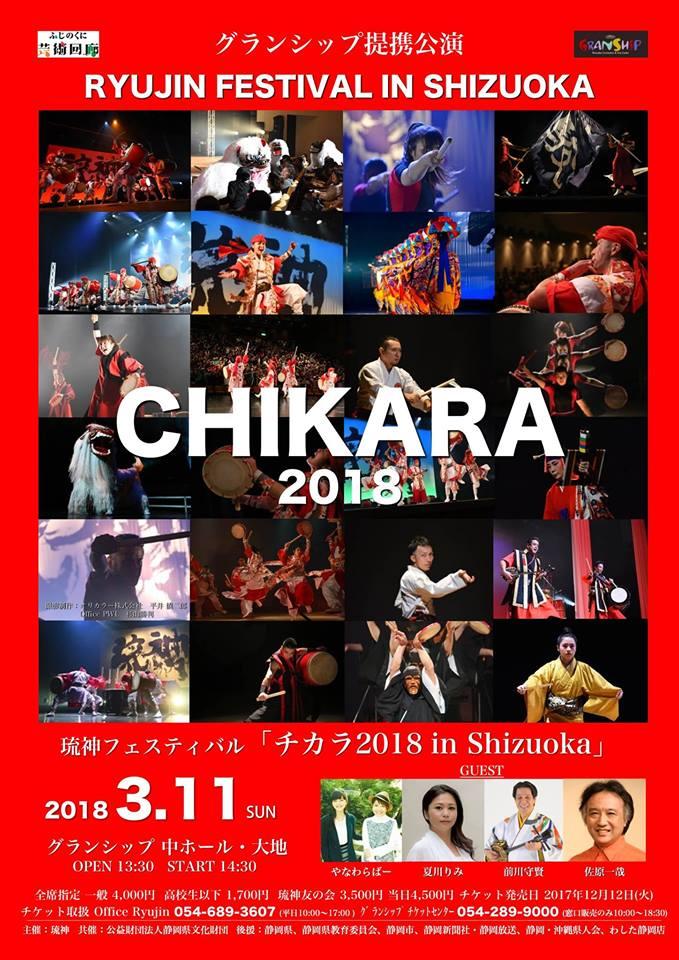 chikara2018