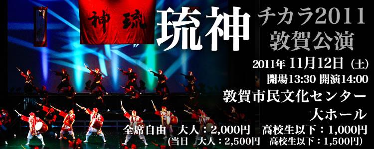 琉神チカラ2011 敦賀公演