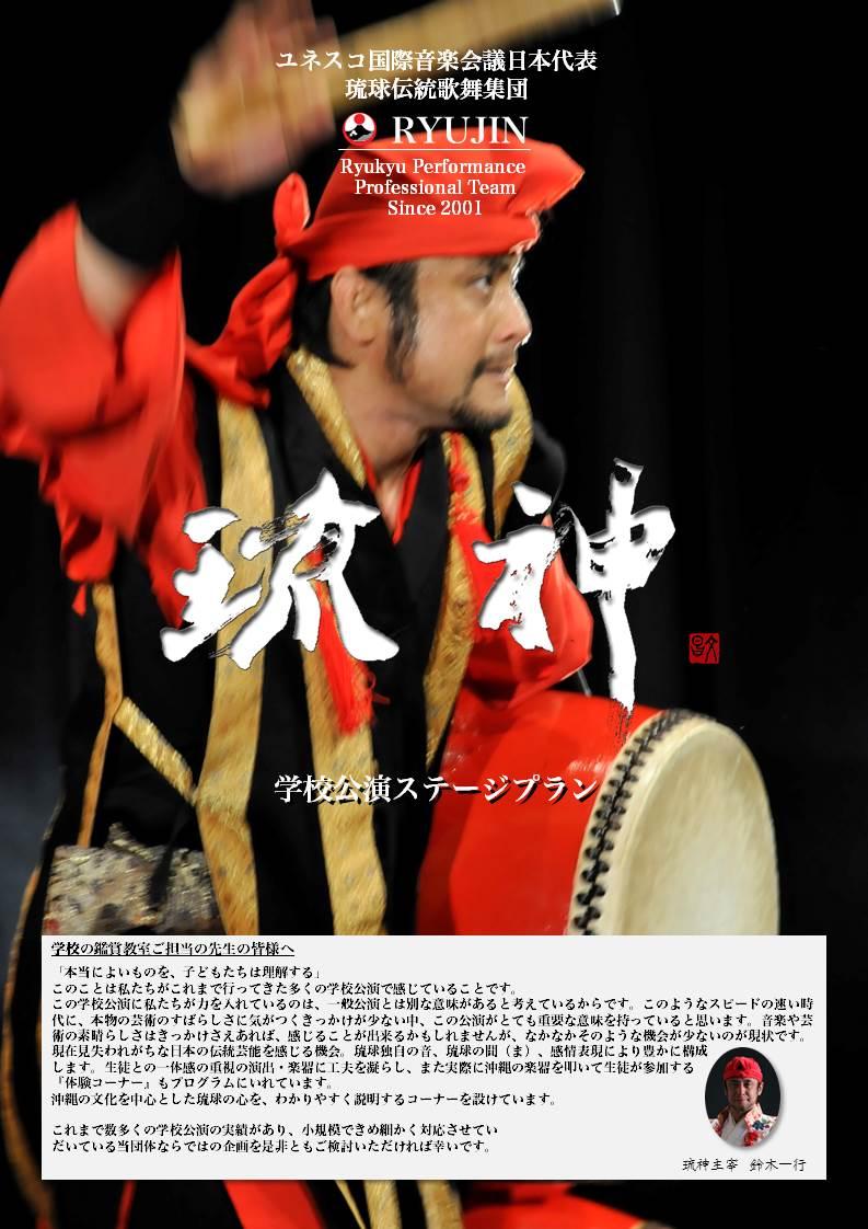 学校公演ステージプラン2015.jpg