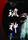琉神概要書&ステージプラン20111のコピー.jpg